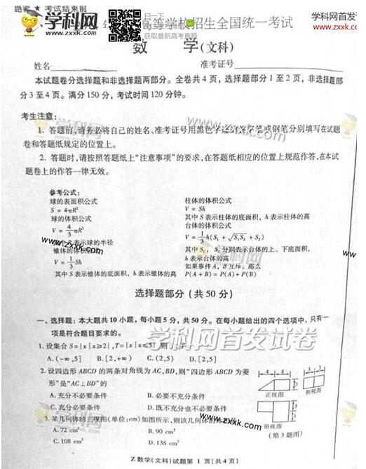 2014年浙江高考文科数学试卷及答案(下载版)