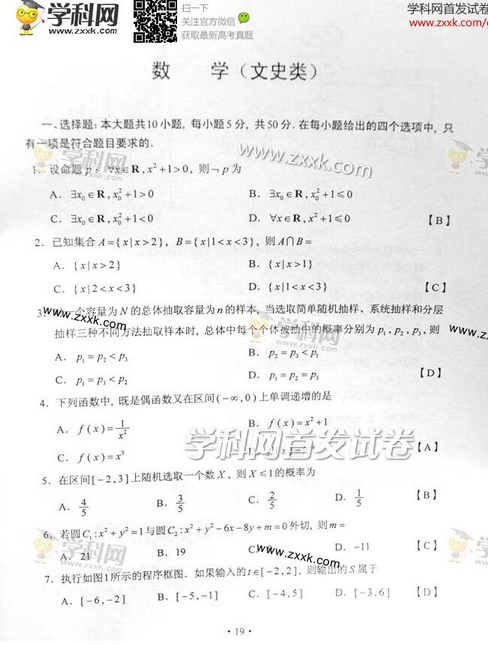 2014年高考文科数学试题及答案【湖南卷】下载版
