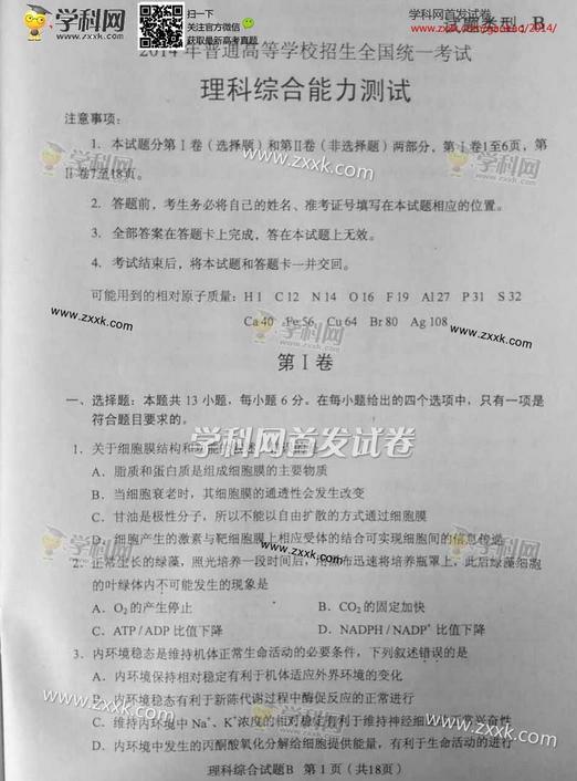 2014湖南高考理科综合试卷及答案(下载版)