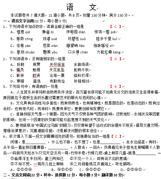 湖南2013高考语文试题及答案(下载版)