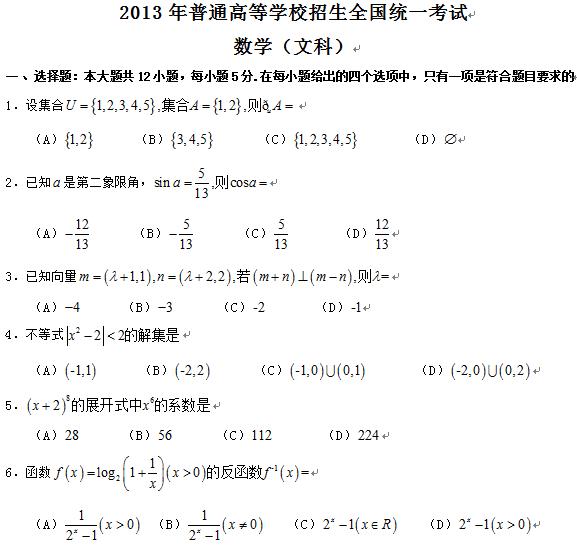 广西2013高考文科数学试题及答案(下载版)