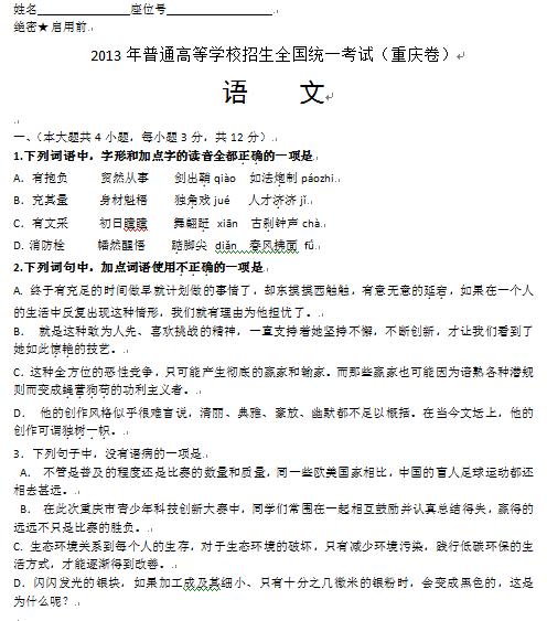 重庆2013高考语文试题及答案(下载版)