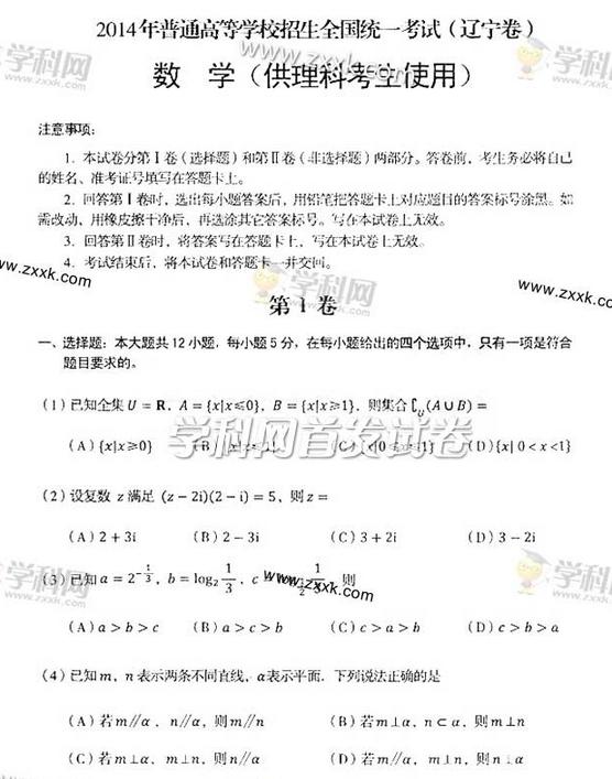 2014年辽宁高考理科数学试题及答案下载版