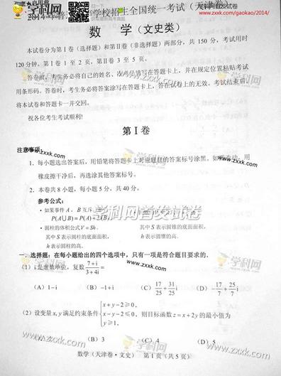 2014年高考文科数学试题【天津卷】图片版