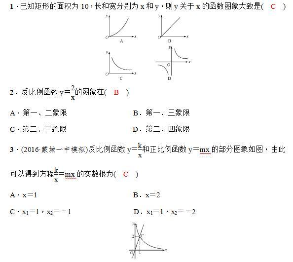 2017年安徽中考数学考点训练(反比例函数)