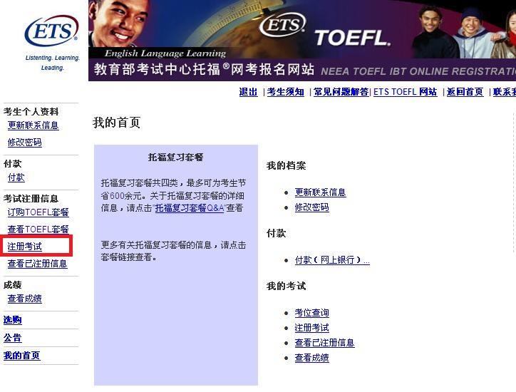托福官网报名流程-托福考试(toefl)报名-无忧考网