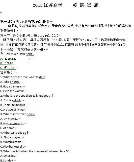 江苏2013高考英语试题及答案(下载版)