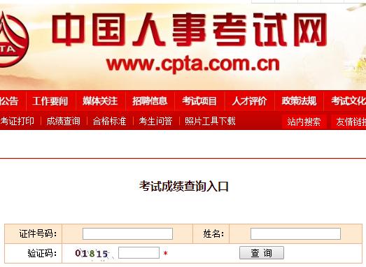 2017年执业药师成绩查询入口:中国人事考试网