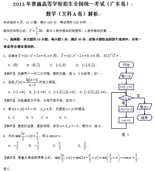 广东A卷2013高考文科数学试题及答案(下载版)