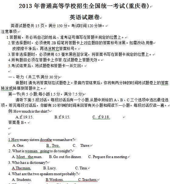 重庆2013高考英语试题及答案(下载版)