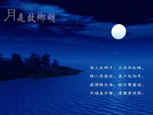 迎中秋赏名诗英译——张九龄《望月怀远》