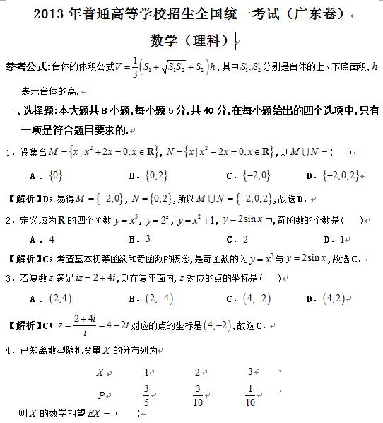 广东A卷2013高考理科数学试题及答案(下载版)
