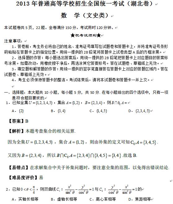 湖北2013高考文科数学试题及答案(下载版)