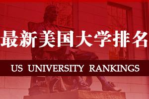 美国纽约州立大学环境科学与林业学院排名:最新美国大学排名
