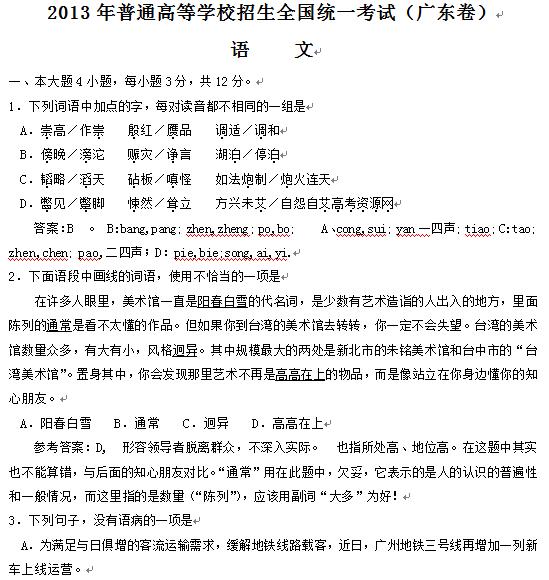 广东A卷2013高考语文试题及答案(下载版)