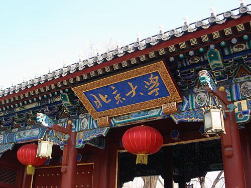北京托福考场:北京大学