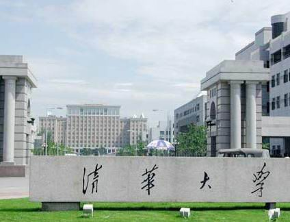 北京托福考场:清华大学
