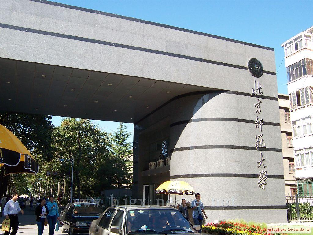 北京托福考场:北京师范大学