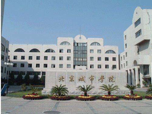 北京托福考场:北京城市学院