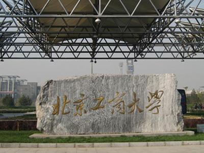 北京托福考场:北京工商大学