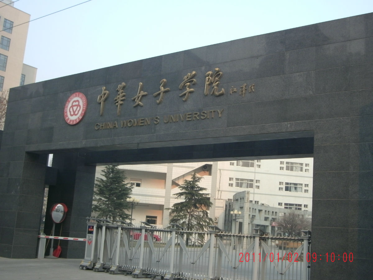 北京托福考场:中华女子学院