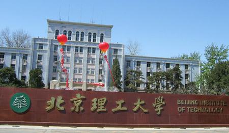 北京托福考场:北京理工大学
