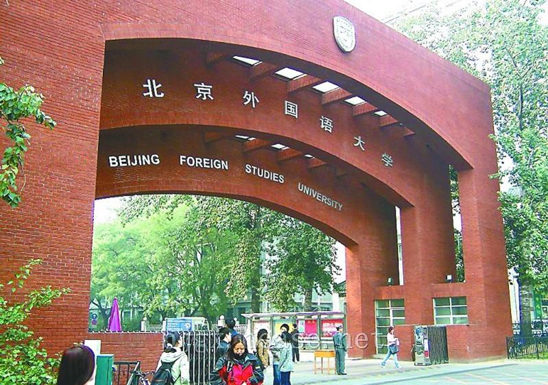 北京托福考场:北京外国语大学