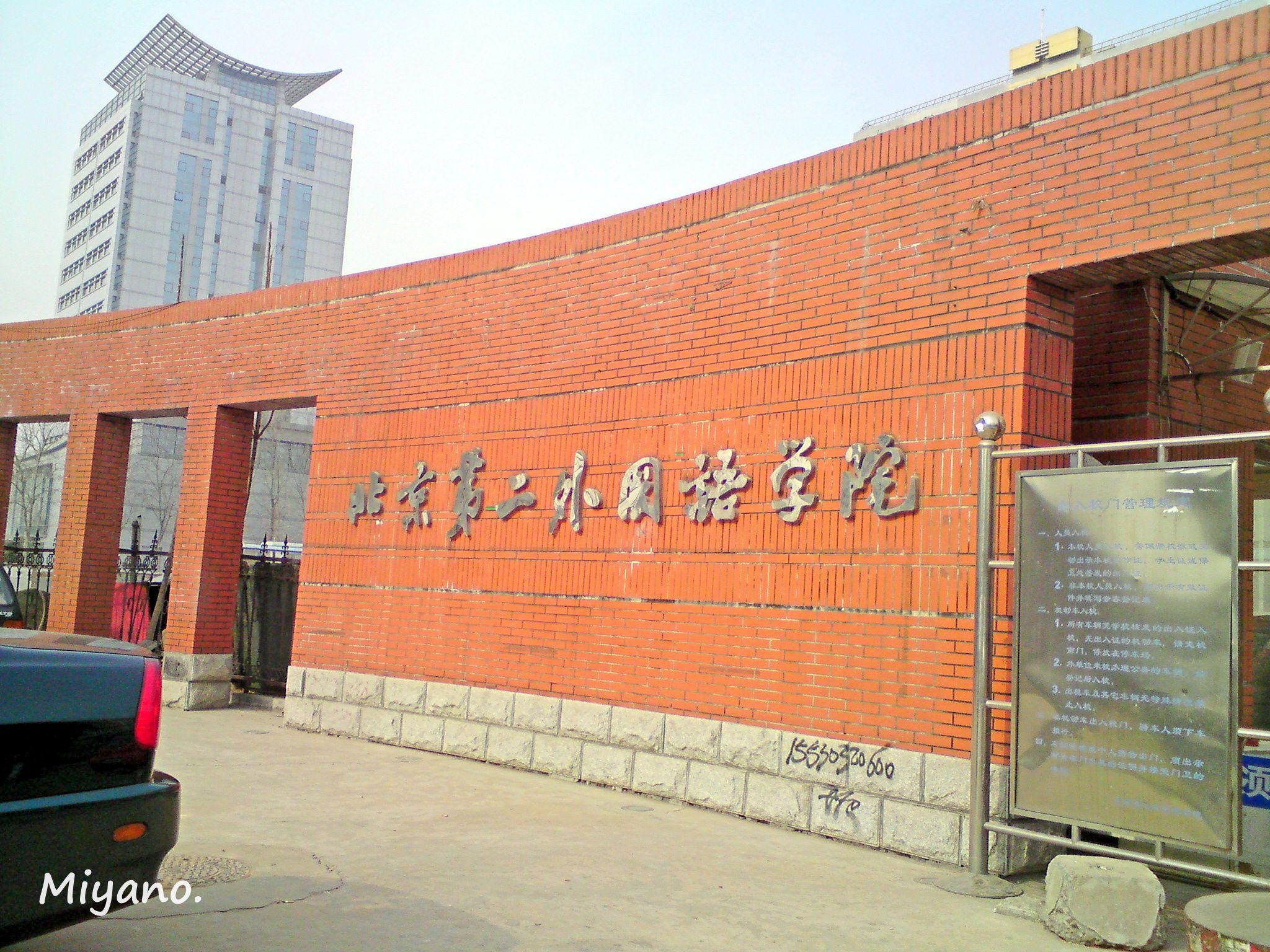 北京托福考场:北京第二外语学院