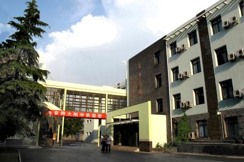 北京托福考场:北京师范大学附属中学