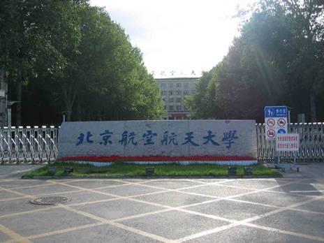 北京托福考场:北京航空航天大学外语学院