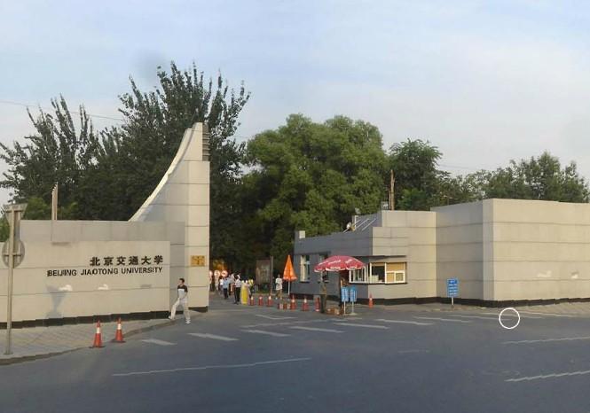 北京托福考场:北京交通大学语言与传播学院