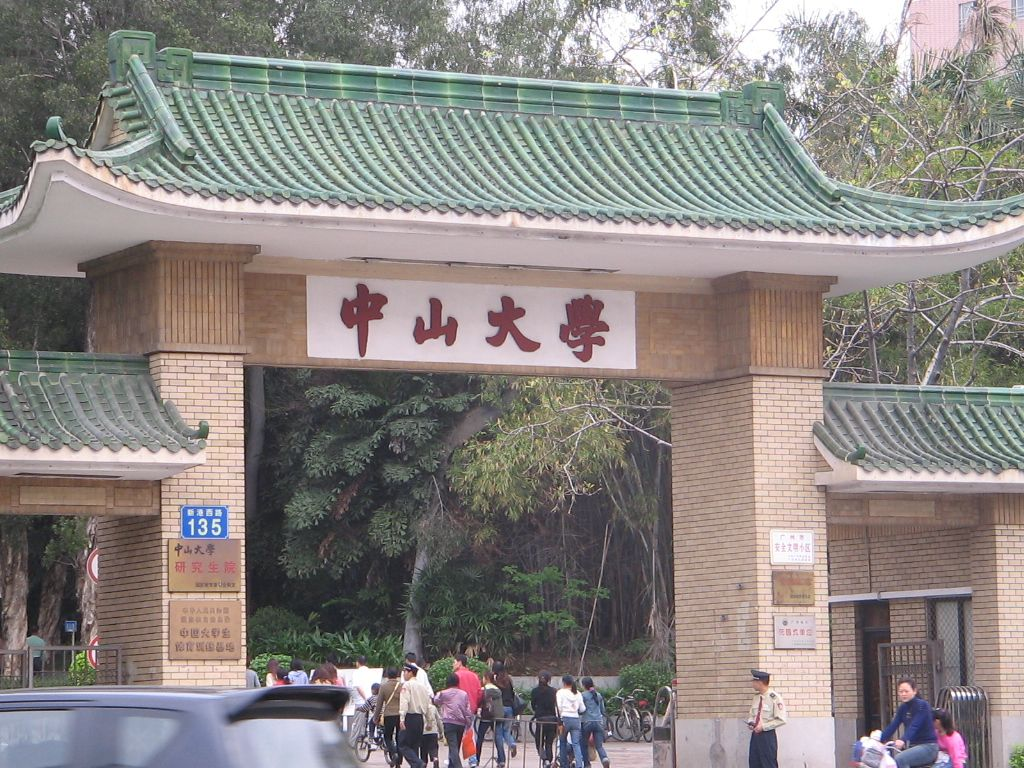 广东托福考场:中山大学