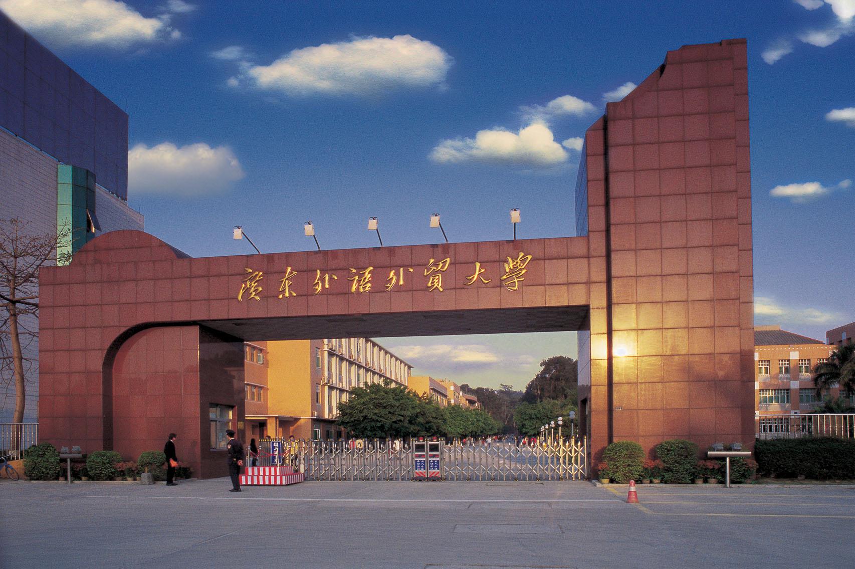 广东托福考场:广东外语外贸大学