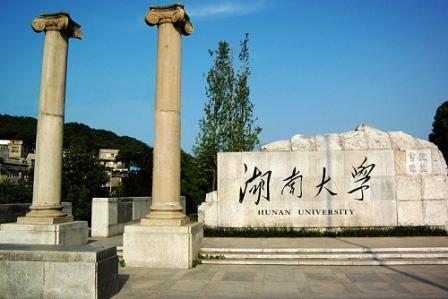 湖南托福考场:湖南大学
