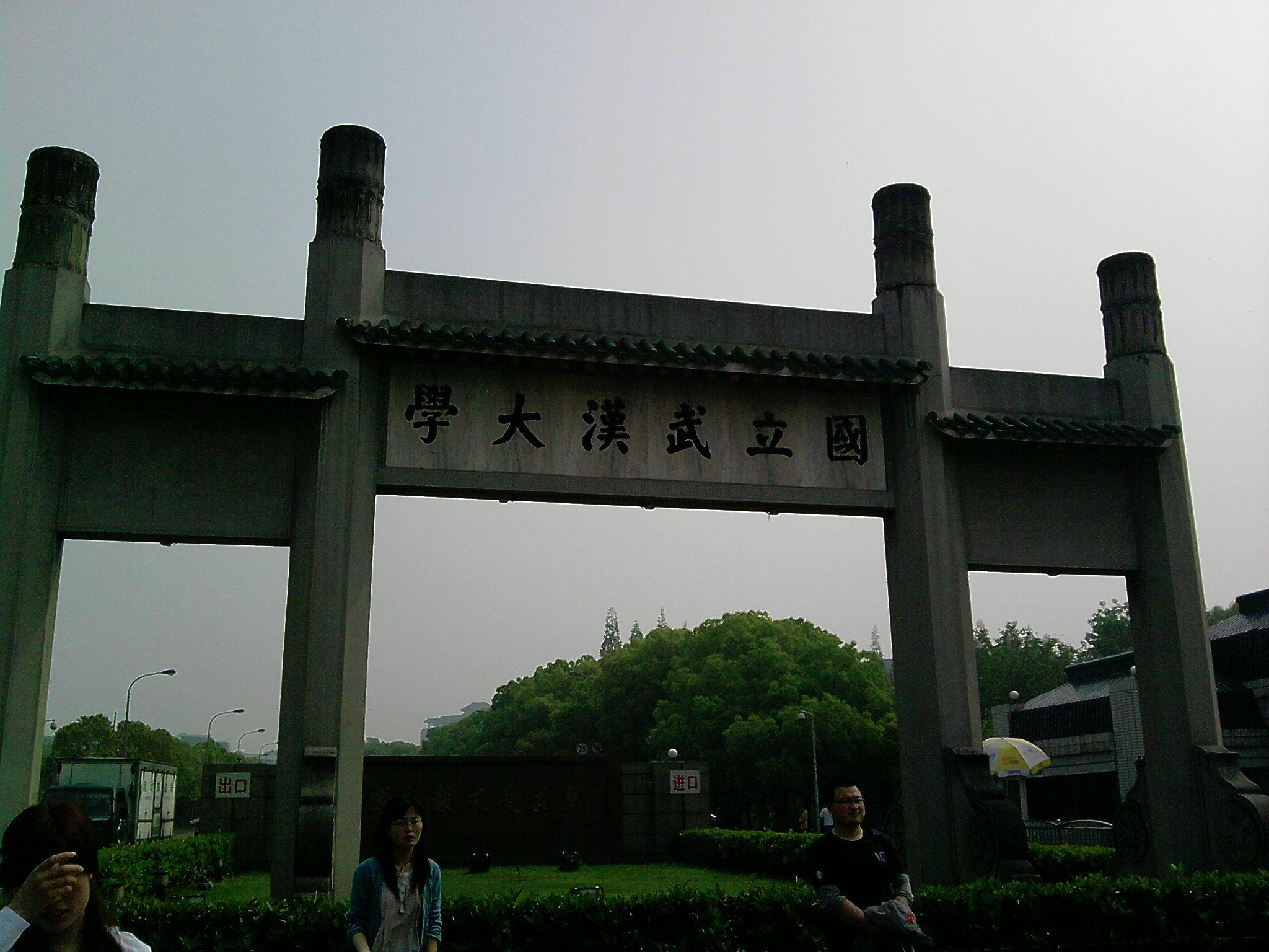 武汉大学校门图片_武汉大学校门图片设计; 湖北 托福考场: 武汉大学