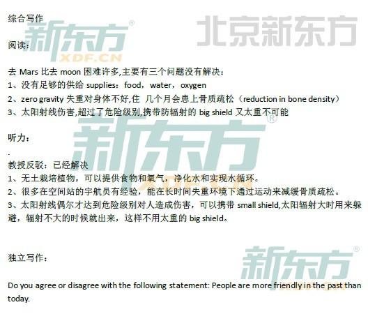 2013年7月14日托福写作真题回忆_托福_新东方在线