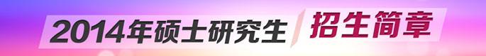2014硕士研究生招生简章