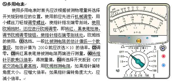 本仪器用法:多用电表
