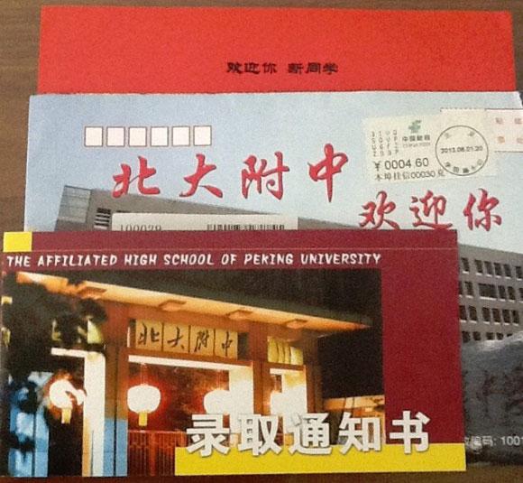 2013年北京北大附中中考录取通知书