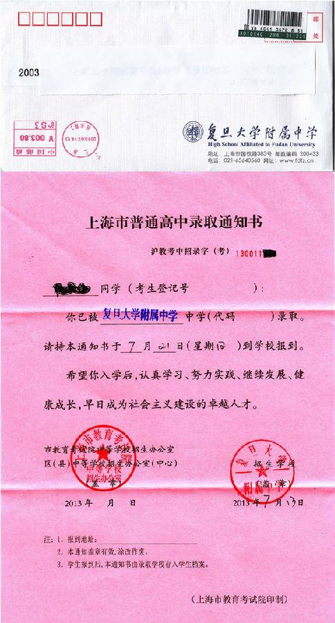 2013年上海复旦附中中考录取通知书