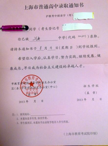 2013年上海中学中考录取通知书