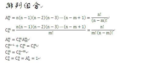 cv数学的计算数学_概率a高中视频公式4-4公式图片