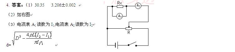 高考物理实验题:高考物理电学实验练习4