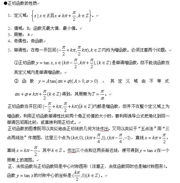 高中数学必修四知识点总结:正切函数的图像和