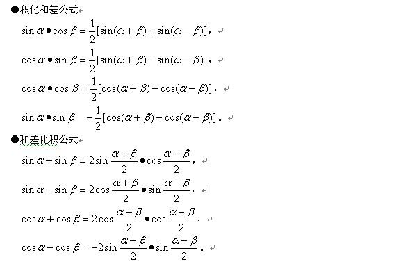 高中数学必修四知识点总结:两角和与差