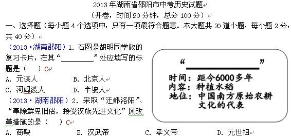 2013年湖南邵阳中考历史答案