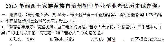 2013年湖南湘西中考历史真题