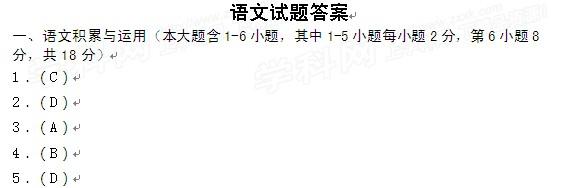 2013年云南保山中考语文答案_中考_新东方在