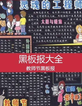中国红色黑板报花边框素材
