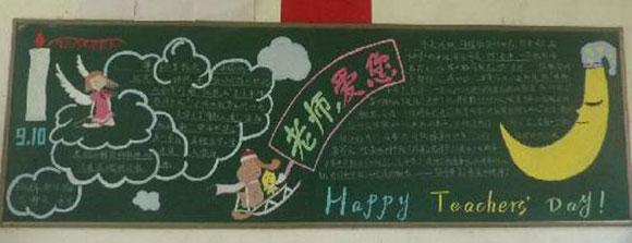 2013年教师节特刊:教师节黑板报精美版式图片